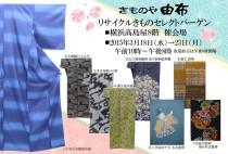 横浜高島屋 由布 リサイクルきものバーゲン