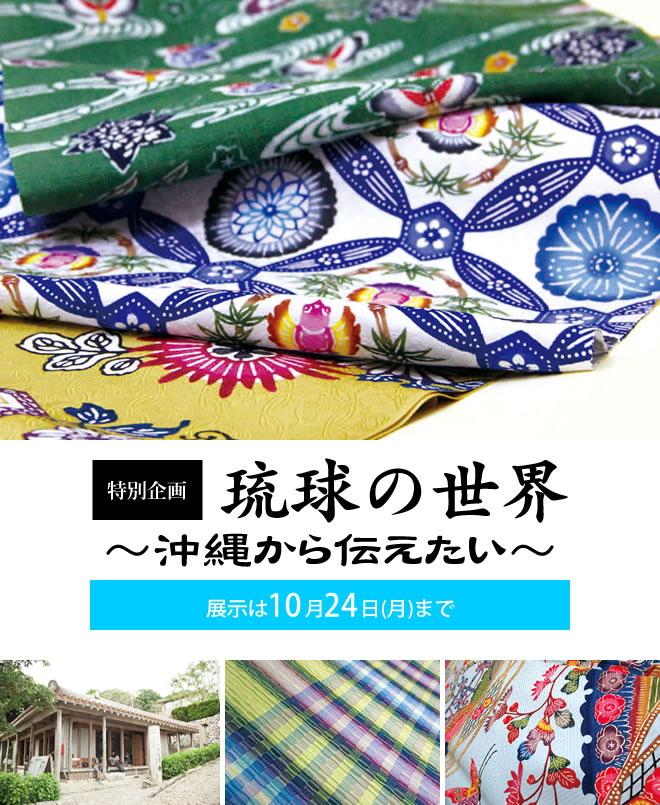 琉球の世界 ~沖縄から伝えたい~