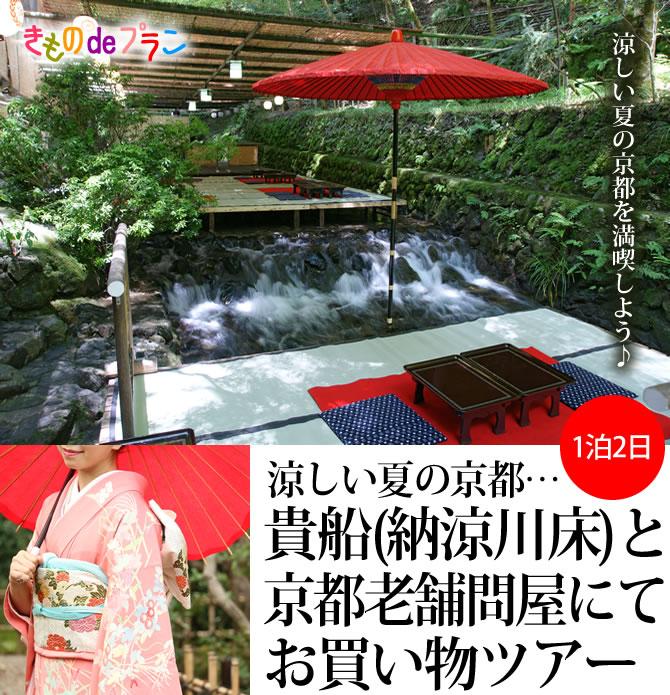 きものdeプラン 京都ツアー