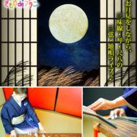 きものdeプラン 名月を愛でる単衣の会 in 京の花れ家