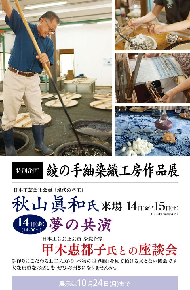 綾の手紬染織工房作品展